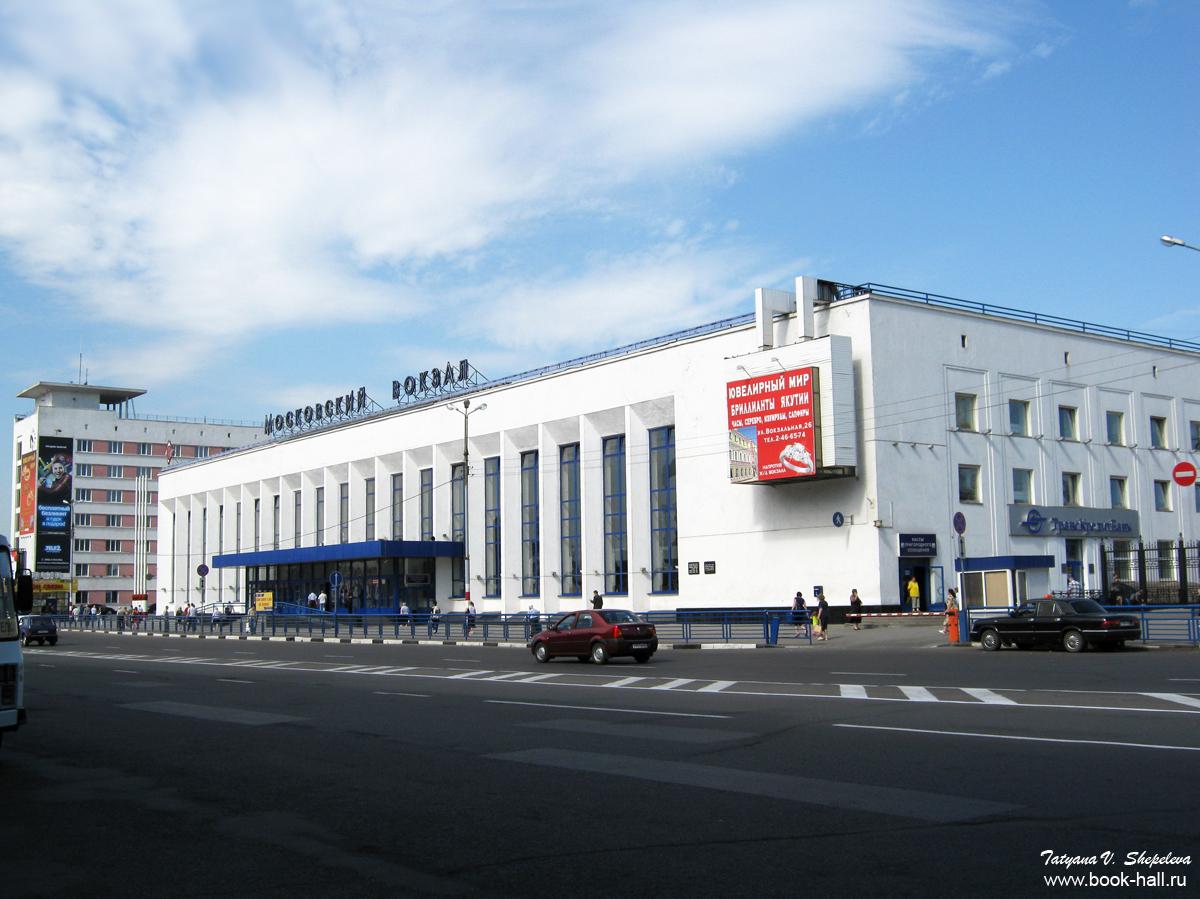 Московский жд вокзал