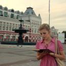 ''Очарованная книгой''. На фоне Главного ярмарочного дома. Автор Кручинина Т.С.