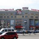 Центральный универмаг. Новое здание от 1995 г.