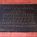Мемориальная доска на здании Управления пенсионного фонда - бывшего Башкировског