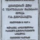 Бывший дом Г.В. Дюршмидта (ул. Советская, 16)