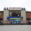 """Кинотеатр """"Канавинский"""". 2010 г."""