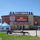 """Торговый центр """"Канавинский"""". 2011 г."""