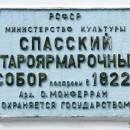 Доска Министерства культуры РСФСР на здании Спасского Староярмарочного собора