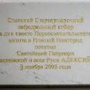 Мемориальная доска в память о посещении Спасского Староярмарочного собора Патриа