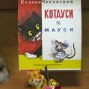 ''Котауси и мауси''. Книга К.И.Чуковского, давшая название выставке