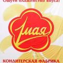 Эмблема ООО '' Кондитерская фабрика ''1 Мая''