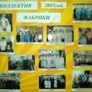 Коллектив фабрики ''1 Мая''. 2005 год.