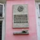 Мемориальная доска на доме-музее А.И. Фатьянова. Вязники