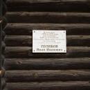 Мемориальная доска на доме, где жил и работал в 1928-1937 гг. Иван Иванович Голи