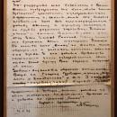 Письмо М. Горького М. Сокольникову (фотокопия). Из собрания музея И.И. Голикова.