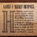 Страница книги ''Слово о полку Игореве'', выполненная И.И. Голиковым. Из собрани