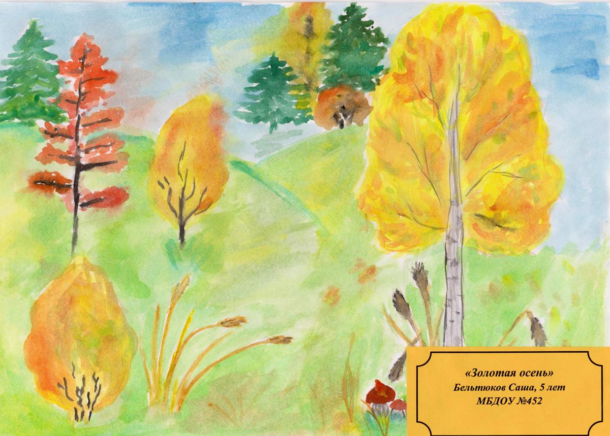 Детский рисунок на тему осень картинки